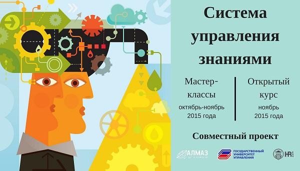 Система знаний в компании: создание и управление