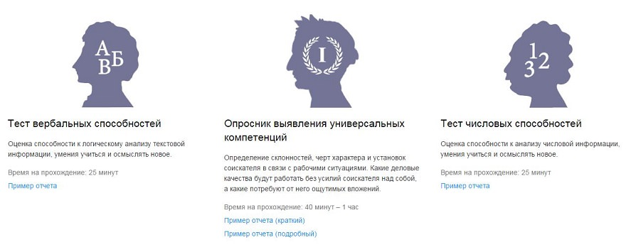 Совместный проект HeadHunter и CEB SHL Talent Measurement Solutions
