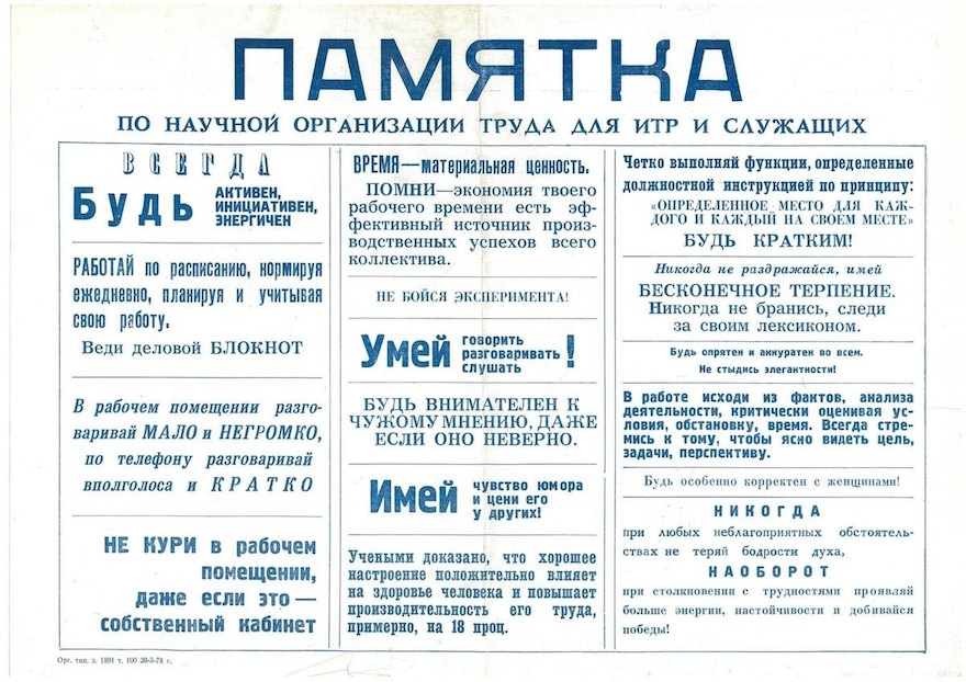 Памятка по научной организации труда для ИТР и служащих