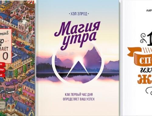 Три книги месяца, сентябрь 2016