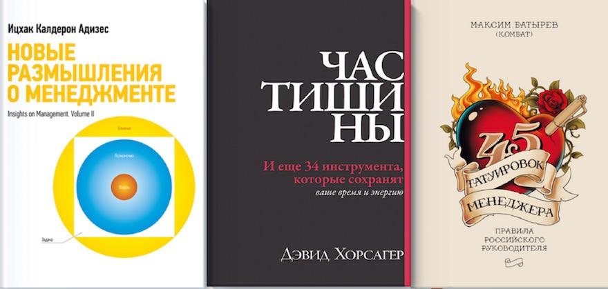 Книги: размышления о менеджменте, татуировки и час тишины, октябрь 2016 года