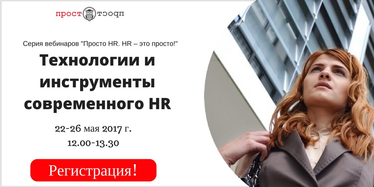 Технологии и инструменты современного HR