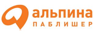 АльпинаПаблишер
