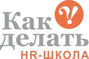 Стратегическое управление для Директора по персоналу. HR-Бизнес-партнер: весь HR-функционал через призму бизнеса