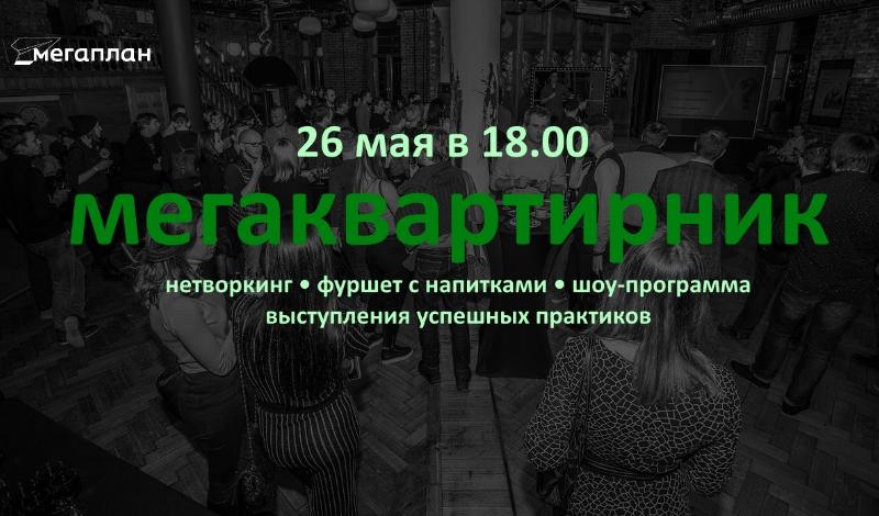 """""""МЕГАКВАРТИРНИК Бизнес в стиле шоу"""""""