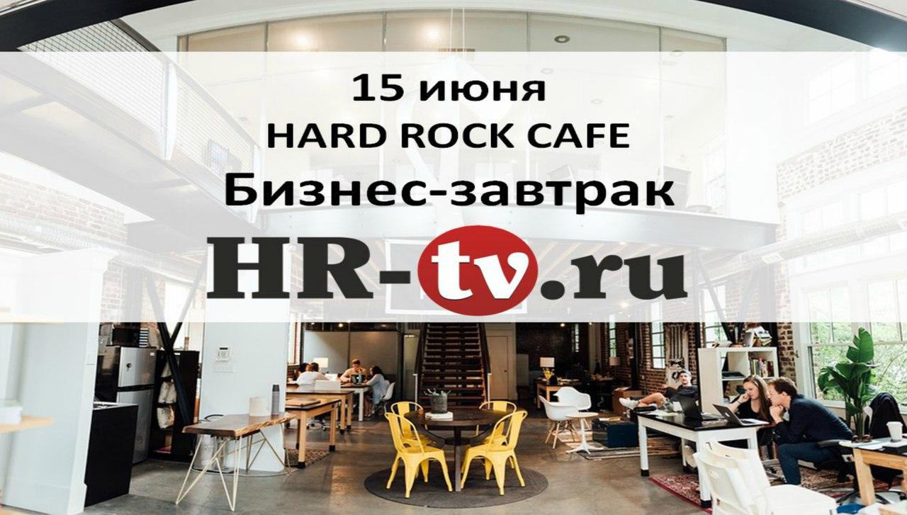 Бизнес-завтрак HR-tv.ru: Digital - инструменты в мотивации персонала