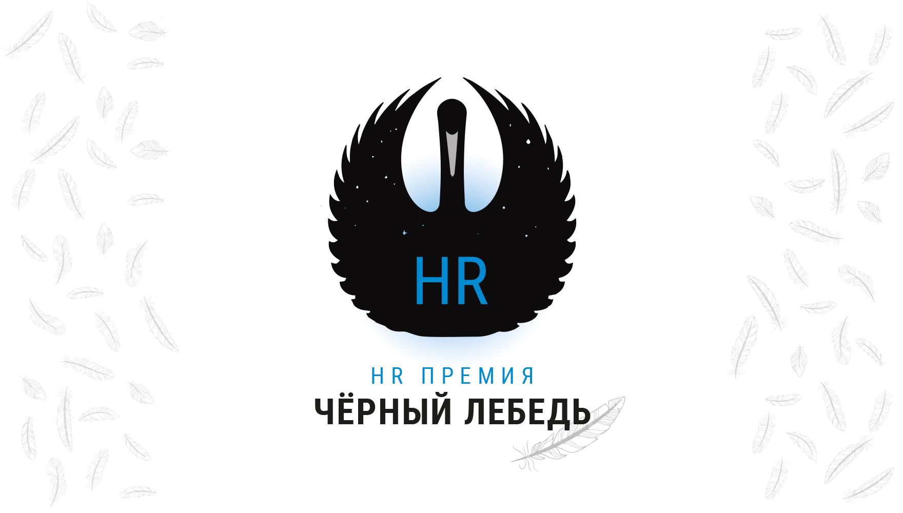 HR-премия «Черный лебедь»