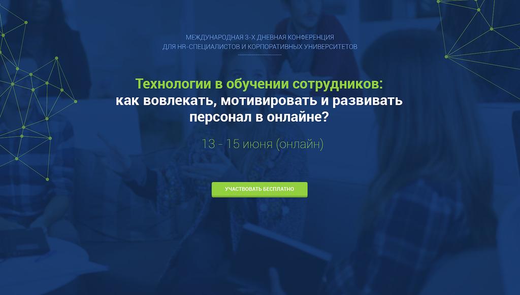 HR-конференция по технологиям в обучении сотрудников