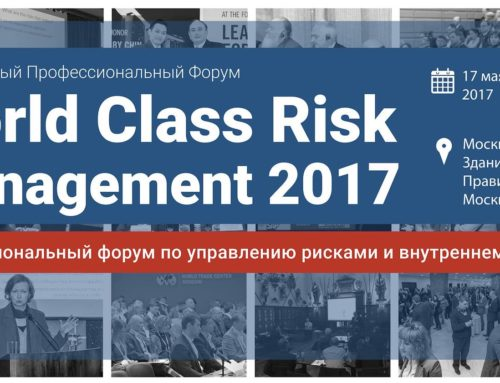 Пострелиз World Class Risk Management 2017