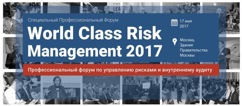 World Class Risk Management 2017
